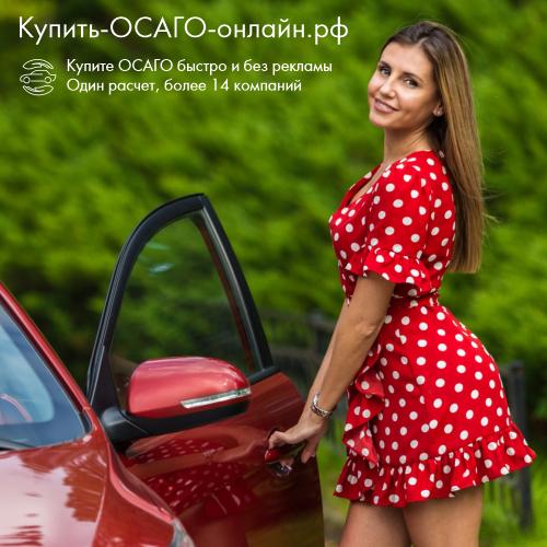 Купить ОСАГО онлайн в Екатеринбурге