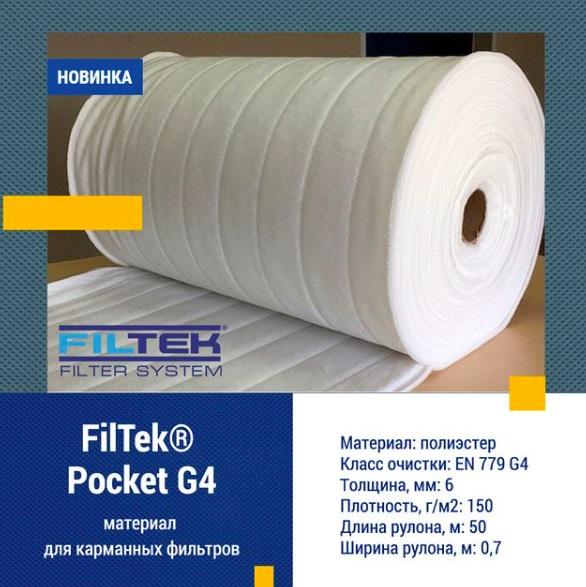 FilTek - новый материал для карманных фильтров